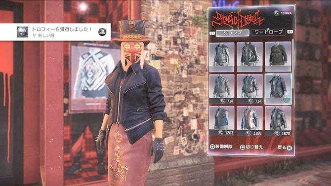 新しい服のトロフィー獲得画像