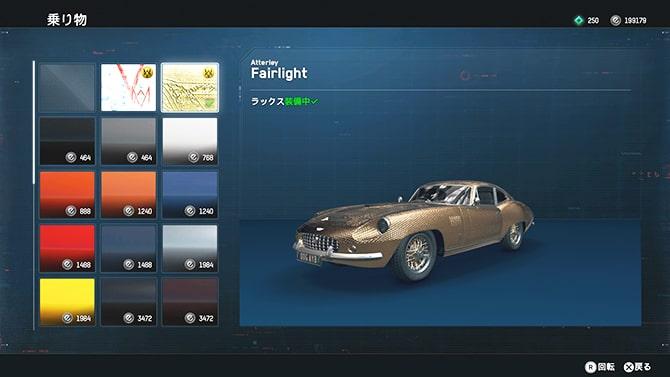 車両ペイント一覧の画面