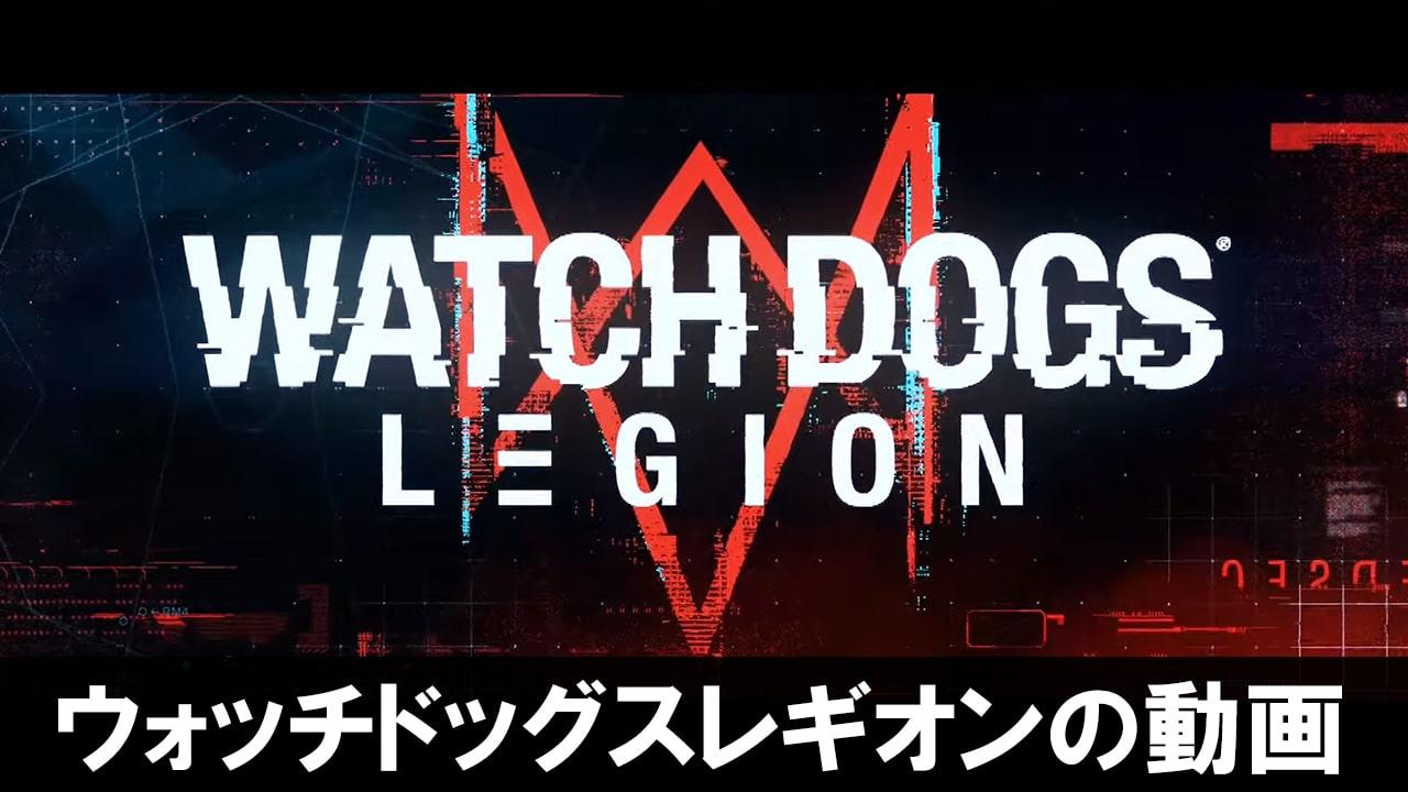 ウォッチドッグス レギオンの動画