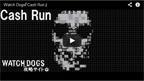 cash_run