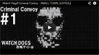 criminal_convoy01