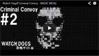 criminal_convoy02
