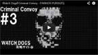 criminal_convoy03