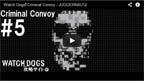criminal_convoy05