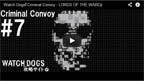 criminal_convoy07