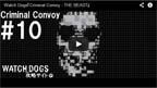 criminal_convoy10