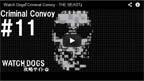 criminal_convoy11
