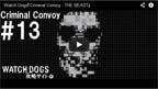 criminal_convoy13