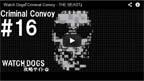 criminal_convoy16