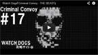 criminal_convoy17