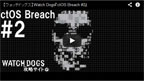 ctos_breach02