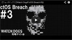 ctos_breach03