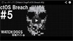 ctos_breach05
