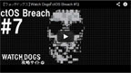 ctos_breach07
