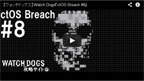 ctos_breach08