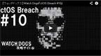 ctos_breach10