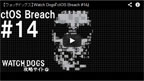 ctos_breach14