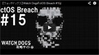 ctos_breach15