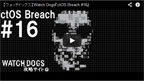 ctos_breach16