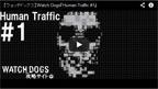 human_traffic01
