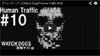 human_traffic10