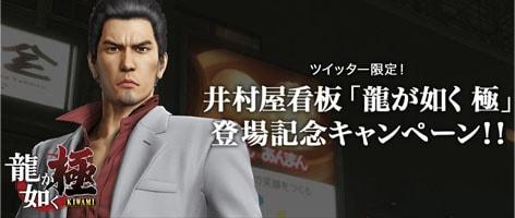 井村屋看板『龍が如く極』登場記念キャンペーン