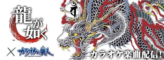 カラオケの鉄人で龍が如くシリーズの楽曲を配信