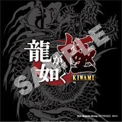 極(KIWAMI)コースター