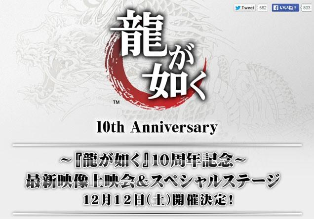 『龍が如く』10周年記念