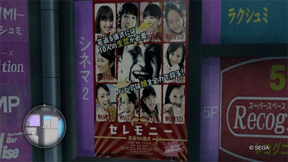 神室町シネマのポスター『若返りの儀式』