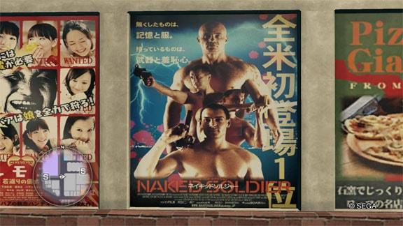 神室町シネマのポスター『ネイキッドソルジャー』