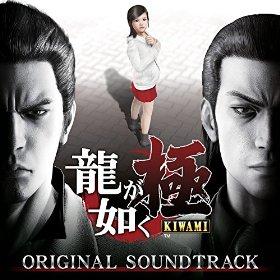 龍が如く極オリジナルサウンドトラック