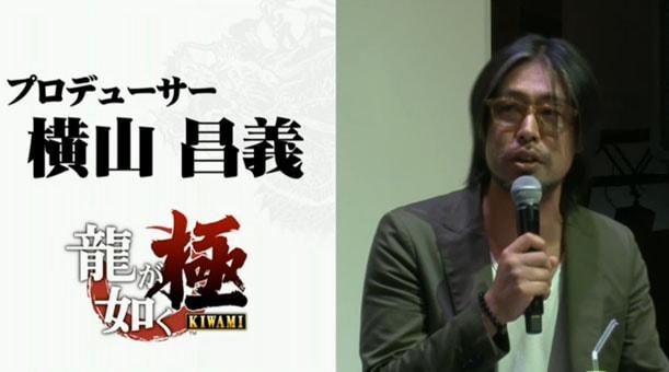 龍が如く極のプロデューサー・横山昌義
