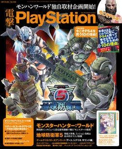 電撃PlayStation Vol.652号