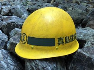 真島建設ヘルメット