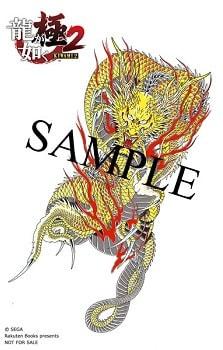 龍が如く極2の黄龍タトゥーシール