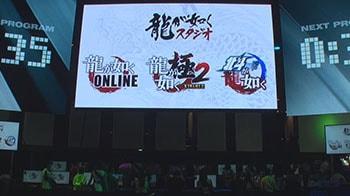 東京ゲームショウ2017の龍が如くブース