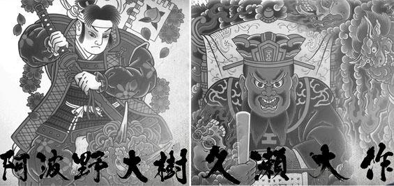 阿波野大樹と久瀬大作の刺青