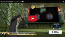 安定したボールの打ち方の動画