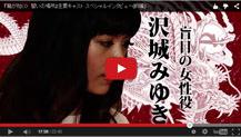 盲目の女性役の声優動画