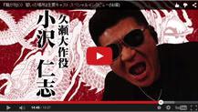 久瀬大作役の声優動画