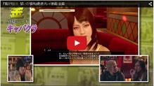 桐生一馬と真島吾朗のシノギの動画