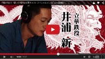 立華鉄役の声優動画