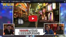 世界観篇の最速プレイ動画
