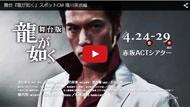 舞台のCM動画2