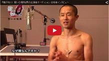男の出演者オーディションの合格者の動画