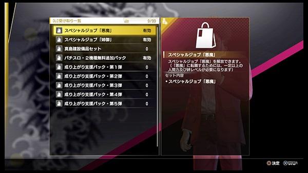 DLCの画像