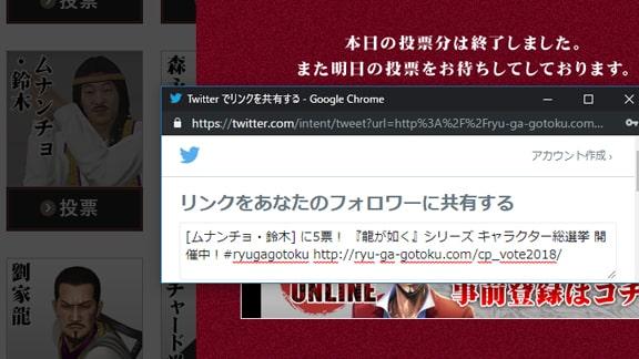 ムナンチョ・鈴木に投票画像