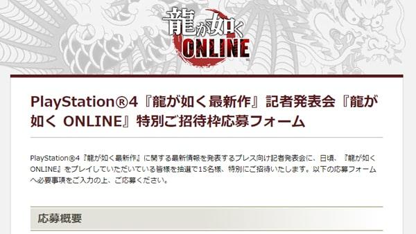 新・龍が如くの記者発表会の観覧募集サイト