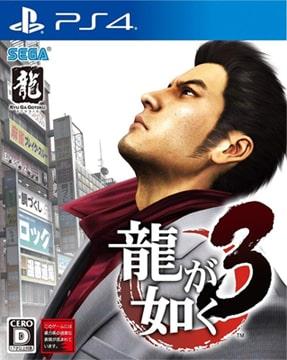 PS4版の龍が如く3のパッケージ画像